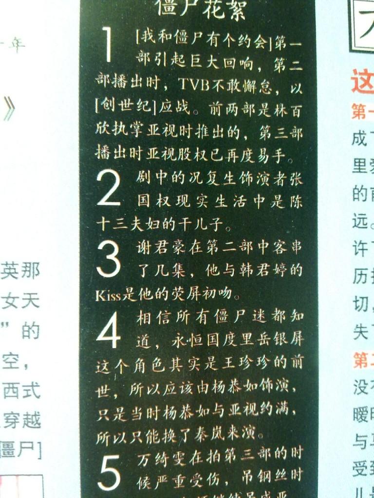 2009年12月上半期《电视剧》8